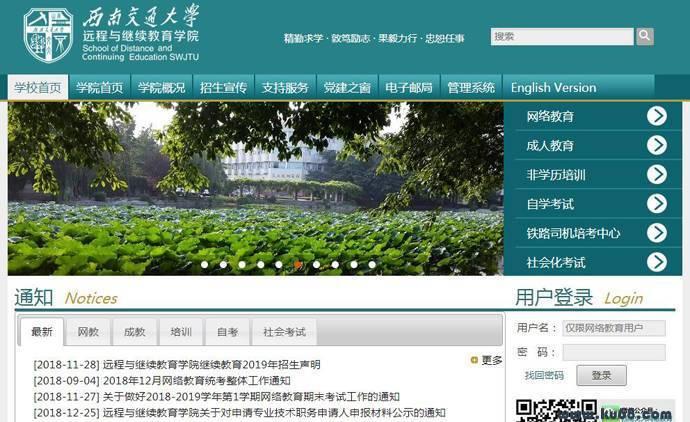 西南交通大学网络教育学院:www.xnjd.cn