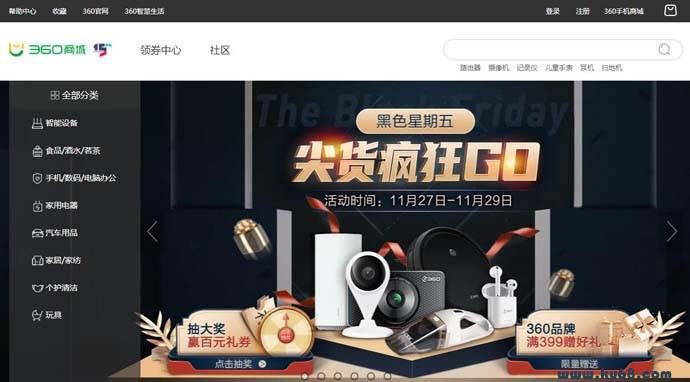 360商城:奇虎360官方电商购物平台