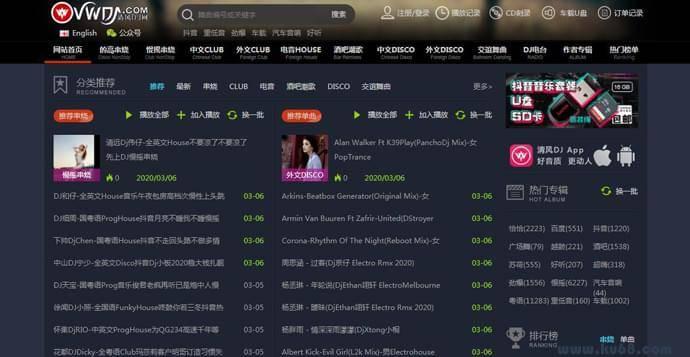 清风DJ音乐网:劲爆DJ舞曲在线试听和下载