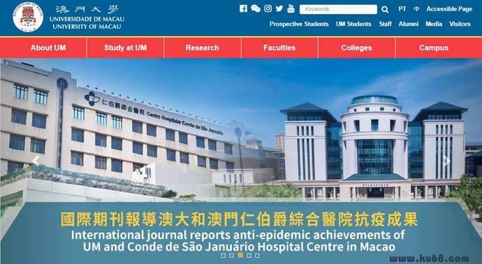 澳门大学:国际化综合性公立大学