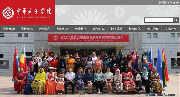 中华女子学院:女性人才培养基地