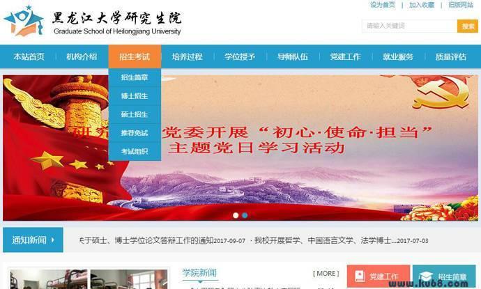 黑龙江大学研究生院:yjsy.hlju.edu.cn