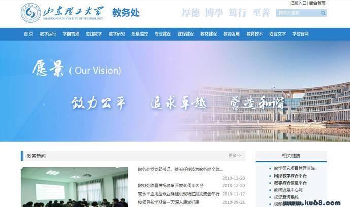 山东理工大学教务处:jwch.sdut.edu.cn