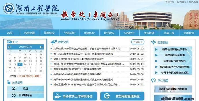 湖南工程学院教务处:湖南工程学院教务网络管理系统