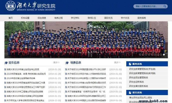 湖南大学研究生院:湖南大学研究生招生信息、管理系统