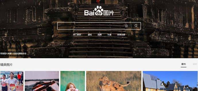 百度图片:专业的图片搜索引擎
