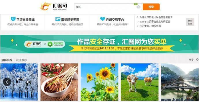 汇图网:正版商业图库,原创作品交易平台