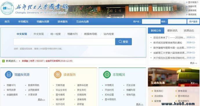 成都理工大学图书馆:西南地区地学文献信息中心