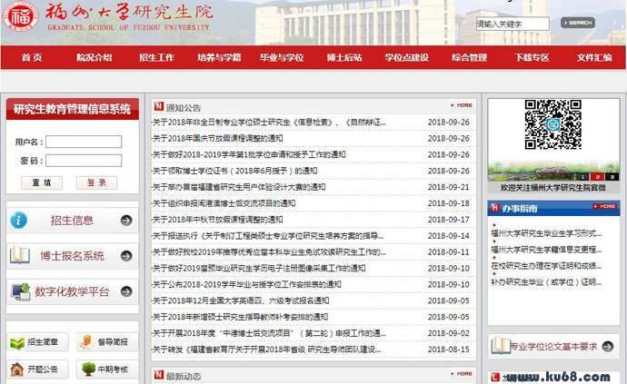 福州大学研究生院:yjsy.fzu.edu.cn