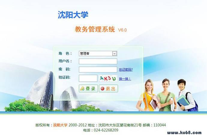 沈阳大学教务网:沈阳大学教务管理系统