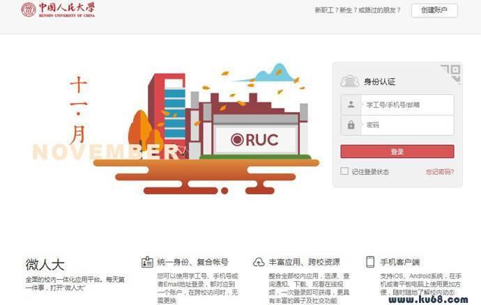 微人大:中国人民大学校内一体化应用平台