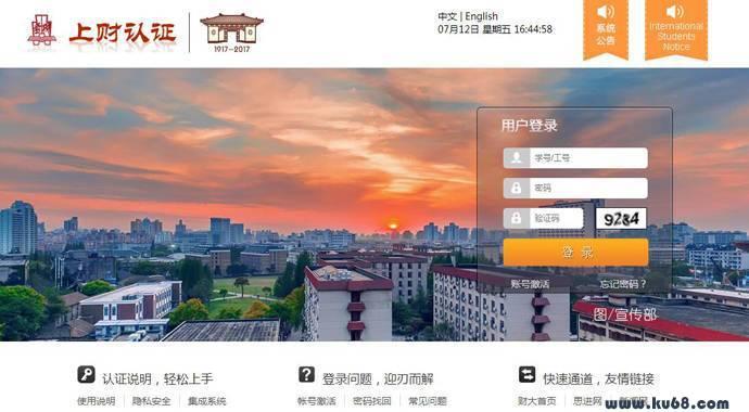 上财门户:上海财经大学统一身份认证系统用户登录