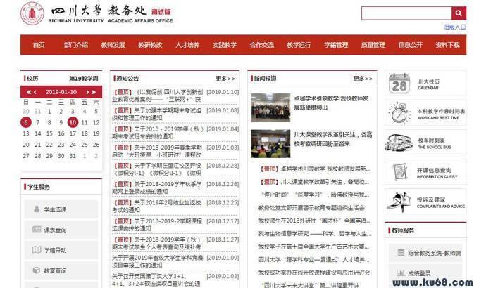 川大教务处:四川大学教务处 jwc.scu.edu.cn