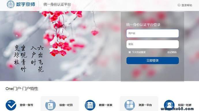 数字京师:北京师范大学统一身份认证平台