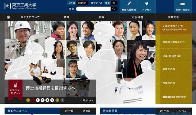 东京工业大学:世界大学排名第56的理工科大学