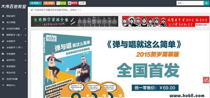 大伟吉他教室:大伟吉他视频、吉他谱、在线吉他教学教程