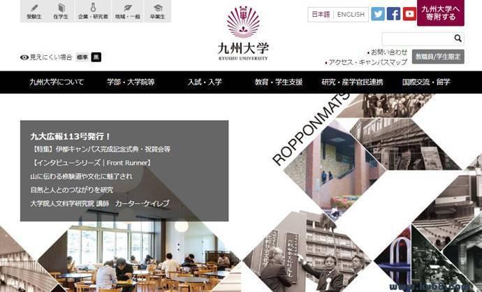 九州大学:日本九州大学,顶尖研究型国立综合大学