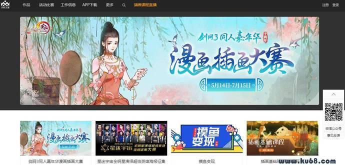 涂鸦王国:数字艺术线上原创作品交流平台