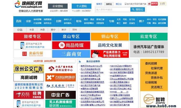 徐州英才网_徐州招聘网:徐州最新招聘信息