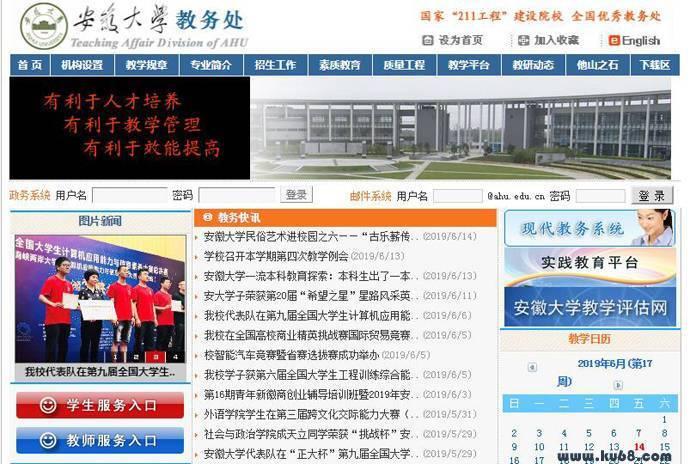 安徽大学教务处:安大教务处,安徽大学教务系统