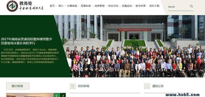 中南林业科技大学教务处:jwc.csuft.edu.cn