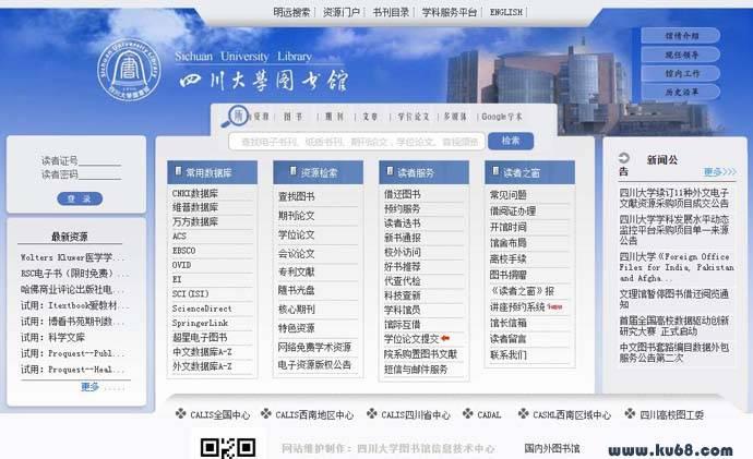 四川大学图书馆:lib.scu.edu.cn