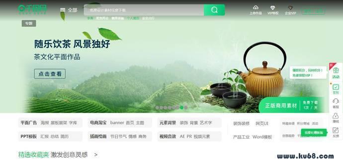 千图网:中国最大的免费素材网站,免费素材图库