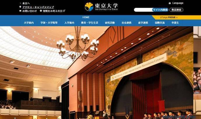 东京大学:世界排名第24的著名研究型综合大学