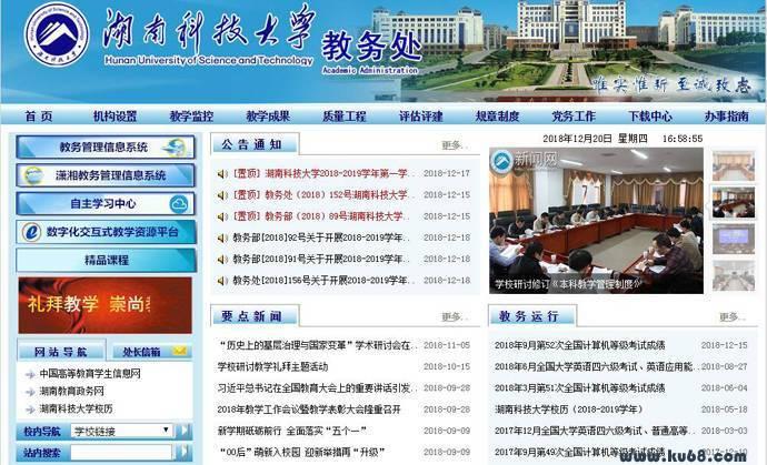 湖南科技大学教务处_湖南科技大学教务网:jwc.hnust.cn