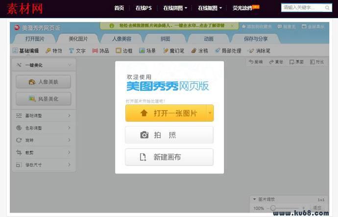 美图秀秀网页版:美图秀秀在线使用、在线PS