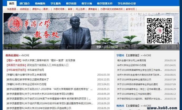 华侨大学教务处:华侨大学教务处信息管理系统