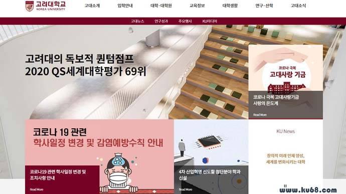 高丽大学:韩国顶尖、世界一流的研究型综合高校