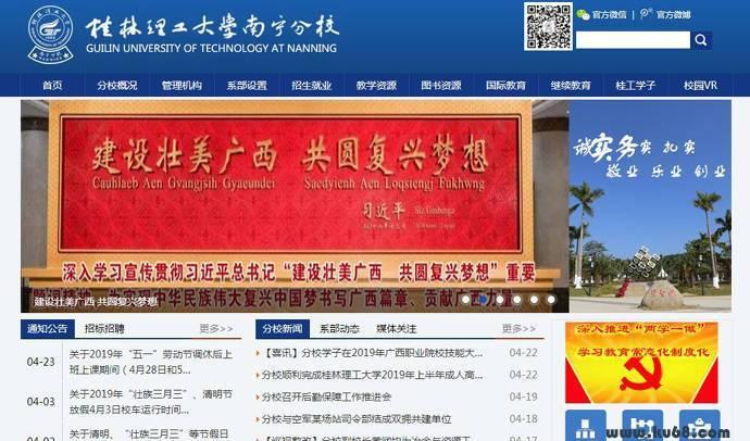 桂林理工大学南宁分校 www.glutnn.cn