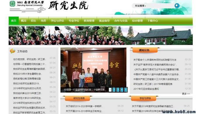 南京师范大学研究生院:南京师范大学研究生教育网