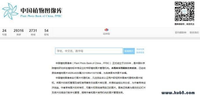 中国植物图像库:最大的植物分类图片库