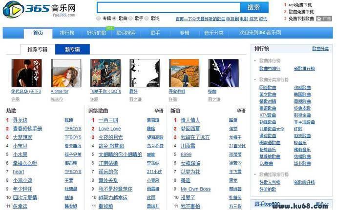 365音乐网:在线听音乐,MP3歌曲免费下载
