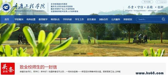 重庆工程学院:工学为主的全日制普通本科高校