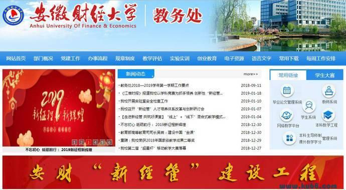 安财教务处:安徽财经大学教务处