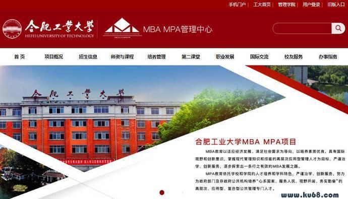 合工大MBA:合肥工业大学MBA/MPA管理中心