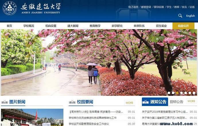 安徽建筑大学:安徽省多科性大学