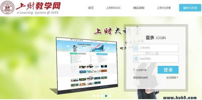 上财教学网:上海财经大学教育技术中心