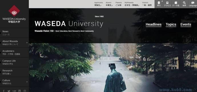 早稻田大学:世界排名203位研究型综合大学,日本早稻田大学官网