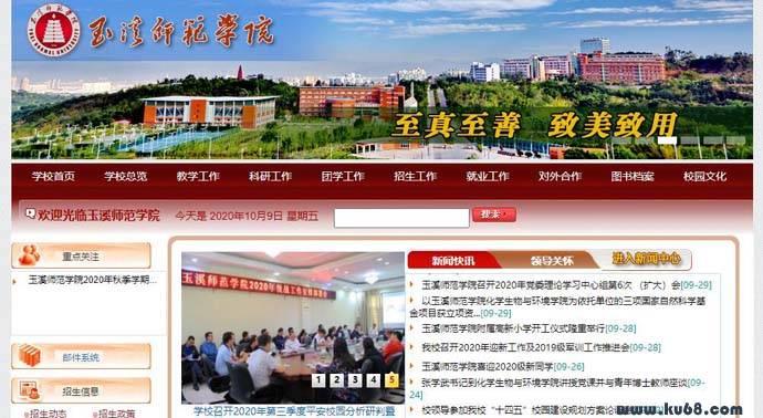 玉溪师范学院:云南省属全日制普通本科院校