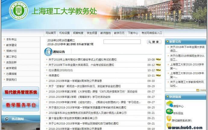 上海理工大学教务处,上海理工大学教务管理系统