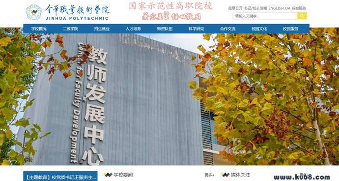 金华职业技术学院:全日制公办普通高等学校