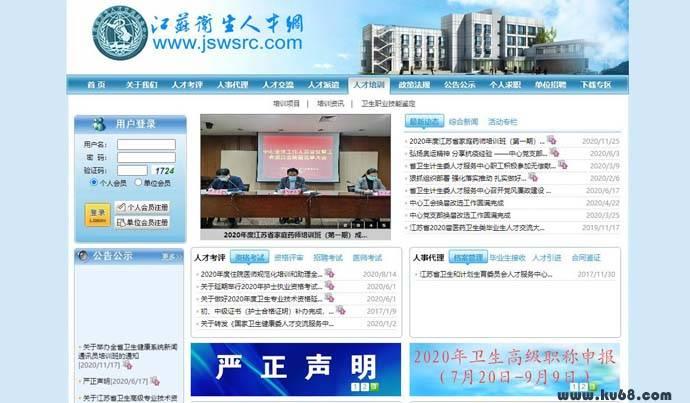江苏卫生人才网:江苏省卫计委官方人才服务平台