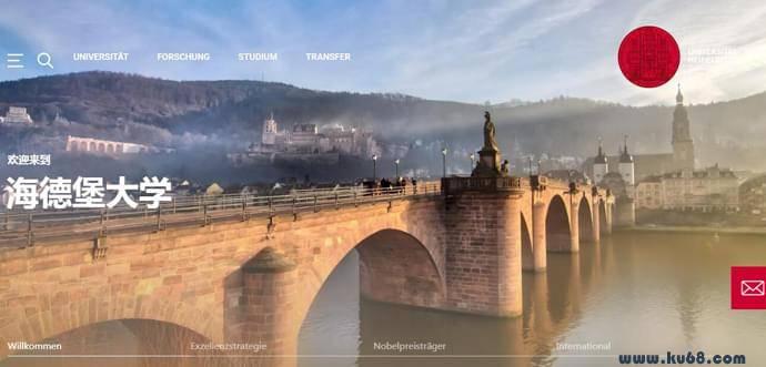 海德堡大学:Universität Heidelberg