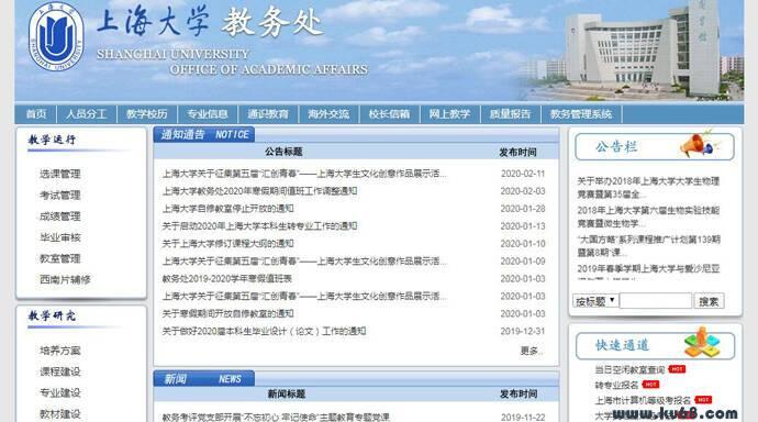 上海大学教务处:www.jwc.shu.edu.cn