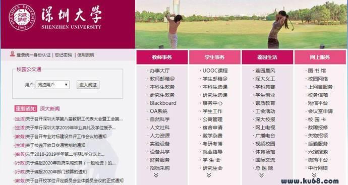 深大内部网:深圳大学内部网