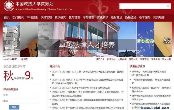 中国政法大学教务处:jwc.cupl.edu.cn